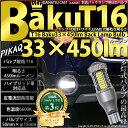【後退灯】ダイハツ キャスト[LA250S/LA260S]バックランプ対応LED T16 爆-BAKU-450lmバックランプ用LEDバルブLEDカ…