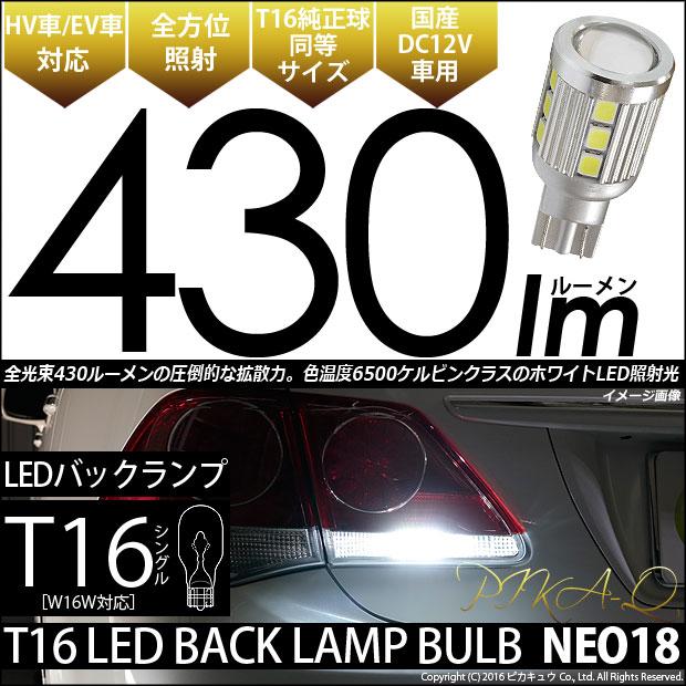 ☆全光束430ルーメン☆T16 LED BACK LAMP BULB 『NEO18』 ウェッジシングル球 430lm(ルーメン) LEDカラー:ホワイト 1セット2個入(5-B-1)
