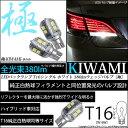 ☆T16シングル 極-KIWAMI-(きわみ)全光束380lm ウェッジシングル球 LEDカラー:ホワイト 色温度6600K 1セット2個…
