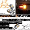 ☆T16シングル 極-KIWAMI-(きわみ)全光束230lm ウェッジシングル球 LEDカラー:アンバー 色温度1700K 1セット2個入り【あす楽】