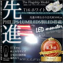☆PHILIPS LUMILEDS製LED搭載☆T16 LED MONSTER 500LM ウェッジシングル球 LEDカラー:ホワイト 色温度6500K 1セット2個入 品番:LMN161 【POTY年間大賞受賞】(4-D-9)