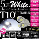 ☆T10 LED High Power 3chip SMD 5連ウェッジシングルLED球 LEDカラー:ホワイト 無極性タイプ 1セット2球入 ポジションランプ・ライセンスランプ・カーテシランプ・バニティランプ・ルームランプ(2-B-5)
