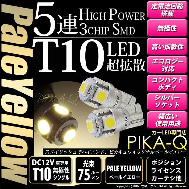 ☆T10 LED High Power 3chip SMD 5連ウェッジシングルLED球 LEDカラー:ペールイエロー(4300K) 無極性タイプ 1セット2球入 ポジションランプ・ライセンスランプ・カーテシランプ・バニティランプ・ルームランプ(2-B-7)