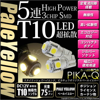 wag ☆ T10 High Power 3chip SMD 5 wedge single LED bulb LED color: pale yellow (4300 K) 1 set 2 balls into courtesy lamp / lamp / meter lamp w10