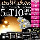 ☆T10 LED High Power 3chip SMD 5連ウェッジシングルLED球 LEDカラー:ウォームホワイト (電球色) 無極性タイプ 1セット2球入 ポジションランプ・ライセンスランプ・カーテシランプ・バニティランプ・ルームランプ(2-B-10)