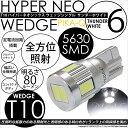 ☆T10 LED HYPER NEO 6 WEDGE[ハイパーネオシックスウェッジシングル球] LEDカラー:サンダーホワイト 1セット2個入[…