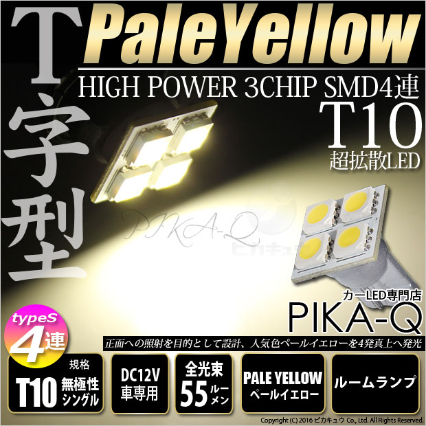 ☆T10 LED HIGH POWER 3CHIP SMD 4連ウェッジシングルLED球TypeS [T字型] LEDカラー:ペールイエロー[色温度:4300K] 無極性 1セット2球入(3-D-5)