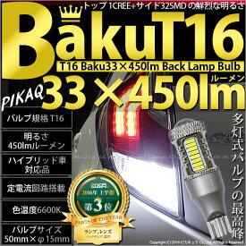 ☆T16 爆-BAKU-450lmバックランプ用LEDバルブLEDカラー:ホワイト 色温度:6600ケルビン 1セット2個入 POTY年間大賞受賞(5-A-2)