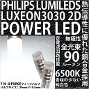 ☆T10 LED PHILIPS LUMILEDS LUXEON 3030 2D POWER LED T10 G-FORCEウェッジシングルLED LEDカラー:ホワイト 1セット2個入(3-B-1)