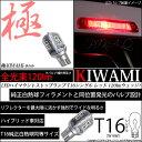 ☆T16シングル 極-KIWAMI-(きわみ)全光束120lm ウェッジシングル球 LEDカラー:レッド(赤) 色温度1000K 1セット1個入【あす楽】
