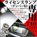 ☆T10 LED T10 ライセンスランプ(ナンバー灯)用SMDウェッジ球LEDカラー:ホワイト 色温度:6200K 1セット2個入[…