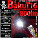 ☆T16 爆-BAKU-800lm バックランプ用LEDバルブ LEDカラー:ホワイト 色温度:6600ケルビン 1セット2個入 [ソケット装…