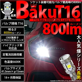 ☆T16 爆-BAKU-800lm バックランプ用LEDバルブ LEDカラー:ホワイト 色温度:6600ケルビン 1セット2個入 [ソケット装着可能なバルブの最高峰の800lm!爆3兄弟長男](5-A-1)