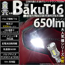 ☆T16 爆-BAKU-650lm バックランプ用LEDバルブ LEDカラー:ホワイト 色温度:6600ケルビン 1セット2個入 [爆450lmか…