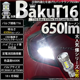 ☆T16 爆-BAKU-650lm バックランプ用LEDバルブ LEDカラー:ホワイト 色温度:6600ケルビン 1セット2個入 [爆450lmからの圧倒的進化!爆3兄弟次男](7-B-4)