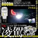 ☆T16 凌駕-RYOGA-800lmバックランプ用ウェッジバルブ 800ルーメン LEDカラー:ホワイト 色温度:6500ケルビン 1セッ…