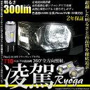 ☆T10 LED 凌駕-RYOGA-300lmポジションランプ用ウェッジバルブ 300ルーメン LEDカラー:ホワイト 色温度:6500K 1セ…