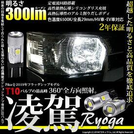 ☆T10 LED 凌駕-RYOGA-300lmポジションランプ用ウェッジバルブ 300ルーメン LEDカラー:ホワイト 色温度:6500K 1セット2個入[純正球同等サイズ][2年保証] フラッグシップモデル凌駕シリーズ(2-B-2)