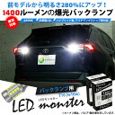 ☆T16 LED monster 1400lm バックランプ用ウェッジバルブ LEDカラー:ホワイト 色温度:6500K 1セット2個入[ピカキュ…