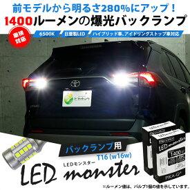 ☆T16 LED monster 1400lm バックランプ用ウェッジバルブ LEDカラー:ホワイト 色温度:6500K 1セット2個入[ピカキュウ大人気!LEDモンスターシリーズ][2球だと2800ルーメン]