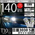 ☆日亜化学工業製素子使用140lmの大出力T10日亜30305連LEDウエッジバルブLEDカラー:ホワイト色温度:6500K1セット2個入
