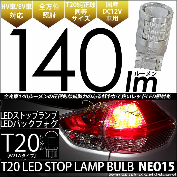 ☆全光束140ルーメン☆T20S T20シングル LED STOP LAMP BULB 『NEO15』 ウェッジシングル球 LEDカラー:レッド(赤) 入数:1個【大感謝祭(6-A-10)単品