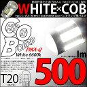 ☆T20S T20シングル WHITE×COB(ホワイトシーオービー)パワーLEDバックランプ用ウェッジシングル球 LEDカラー:ホワイト6600K 全光束:5...