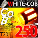 ☆T20S T20シングル WHITE×COB(ホワイトシーオービー)パワーLEDウインカーランプ用ウェッジシングル球 LEDカラー:アンバー 全光束:250ル...