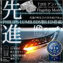 ☆T20S T20シングル PHILIPS LUMILEDS製LED搭載 LED MONSTER 270LM ウェッジシングル球 LEDカラー:アンバー 1セッ...