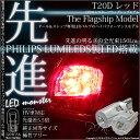 ☆T20D T20ダブル PHILIPS LUMILEDS製LED搭載 LED MONSTER 150LM ウェッジダブル球 LEDカラー:レッド(赤) 1セット2個入  品番:LMN104(6-C-1)