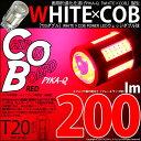 ☆T20D T20ダブル WHITE×COB(ホワイトシーオービー)パワーLED テール&ストップランプ用ウェッジダブル球 LEDカラー:レッド 全光束:200...