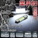 ☆ルームランプ/ラゲッジランプ T8×28mm規格:[無極性タイプ] HYPER 3chip SMD LED 2連枕型ルームランプ 1個入  …