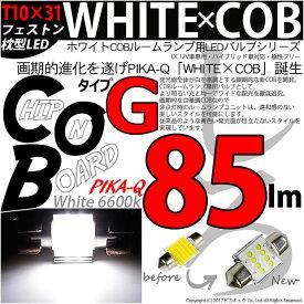 ☆ルームランプ T10×31mm規格 WHITE×COB(ホワイトシーオービー)パワーLEDフェストンバルブ[タイプG]LEDカラー:ホワイト6600K 全光束:85ルーメン 入数:1個(4-A-4)