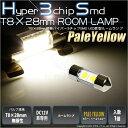 ☆ルームランプ/ラゲッジランプ T8×28mm規格 [無極性タイプ]HYPER 3chip SMD LED 2連枕型ルームランプ  LEDカラ…