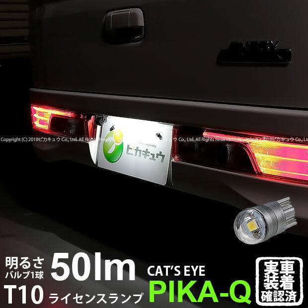 【ナンバー灯】スズキ エブリィワゴン[DA17W]ライセンスランプ対応LED T10 Cat's Eye Hyper 3528 SMDウェッジシングル球(キャッツアイ) LEDカラー:ホワイト7800K 入数:1個(3-B-6)