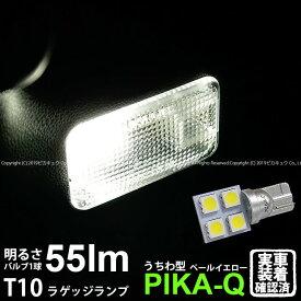 【室内灯】ダイハツ ムーヴカスタム[LA100S/110S(MC後)]ラゲッジルームランプ(ラゲージ)対応LED T10 HIGH POWER 3CHIP SMD 4連[平4][うちわ型]ウェッジシングルLED球 LEDカラー:ペールイエロー[色温度:4300K] 無極性 入数:1個(3-C-9)