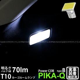 【室内灯】スバル レヴォーグ[VMG/VM4]レボーグ カーゴルームランプ対応LED T10 全光束70ルーメン COB(シーオービー) パワーLED ウェッジバルブ『タイプB』70lm LEDカラー:ホワイト 無極性タイプ 入数:1個 面発光 ○(4-B-8)