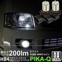 【霧灯】トヨタ ハイエース200系(MC前)HB4[9006] HYPER SMD24連(3chip SMD21連+1chip SMD3連)LEDフォグ 無極性タ…
