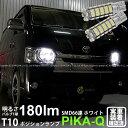 【車幅灯】トヨタ ハイエース[200系 4型]ポジションランプ対応LED T10 HYPER SMD 66連LEDウェッジシングル球 LEDカ…