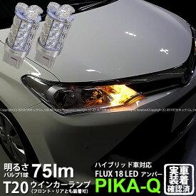 【F・Rウインカー】トヨタ カローラアクシオ ハイブリッド[NKE165後期モデル]ウインカーランプ(フロント・リア対応)LED T20S HYPER FLUX LED18連ウェッジシングル球アンバー 無極性 2個入【ハイブリッド車対応LED】(2-A-4)