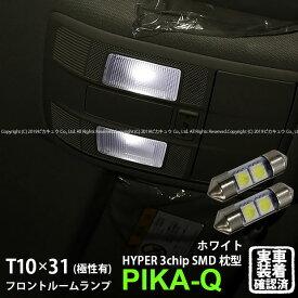 【室内灯】マツダ CX-5 フロントルームランプ対応LED T10×31mm型 HYPER 3chip SMD LED 2連枕型 1セット2個入cx5(7-D-9)