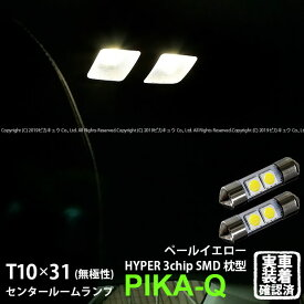 【室内灯】マツダ アテンザ[GJ2FP]センタールームランプ対応LED T10×31mm規格 [無極性タイプ]HYPER 3chip SMD LED 2連枕型ルームランプ LEDカラー:ペールイエロー[色温度:4300K] 1セット2個入(7-D-3)
