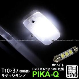 【室内灯】ダイハツ ハイゼットカーゴ[S331V/S321V]ラゲッジルームランプ(ラゲージ)対応 T10×37mm規格:[無極性タイプ] HYPER 3chip SMD LED 3連枕型ルームランプ 入数:1個  カラー:ホワイト(7-C-9)
