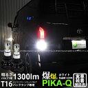 【後退灯】トヨタ ハイエース[200系 4型/5型]バックランプ対応LED バルブキット T16シングル フリーソケットバルブ …