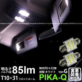 【室内灯】マツダ CX-5[KF系]フロントルームランプ対応 T10×31mm WHITE×COB(ホワイトシーオービー)パワーLEDフェストンバルブ[タイプG] LEDカラー:ホワイト6600K 全光束:85ルーメン 入数:2個(4-A-3)