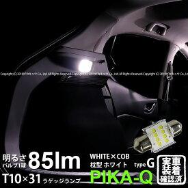 【室内灯】マツダ アクセラスポーツ[BM系後期]ラゲッジルームランプ(ラゲージ)対応 T10×31mm WHITE×COB(ホワイトシーオービー)パワーLEDフェストンバルブ[タイプG] LEDカラー:ホワイト6600K 全光束:85ルーメン 入数:1個(4-A-4)