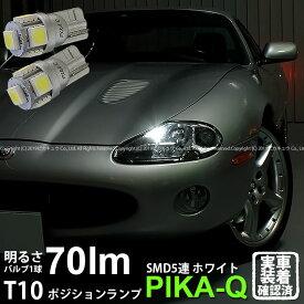 【車幅灯】JAGUAR (ジャガー) XKR100 シルバーストーン ポジションランプ対応LED T10 High Power 3chip SMD 5連ウェッジシングルLED球 LEDカラー:ホワイト 無極性タイプ 1セット2個入(2-B-5)