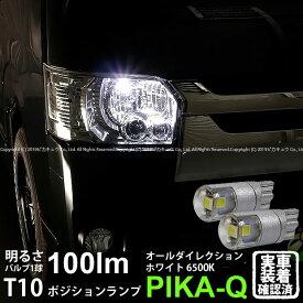 【車幅灯】トヨタ ハイエース[200系 4型]ポジションランプ対応LED T10 オールダイレクションプレミアム100ウェッジシングルバルブLED カラー:ホワイト 6500K 入数:2個(3-A-1)