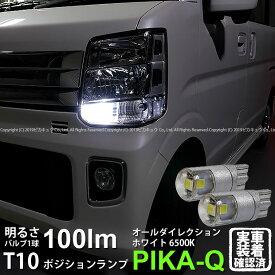 【車幅灯】スズキ エブリィワゴン[DA17W]ポジションランプ対応LED T10 オールダイレクションプレミアム100ウェッジシングルバルブLED カラー:ホワイト 6500K 入数:2個(3-A-1)