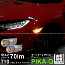 【Sウインカー】ホンダ シビックタイプR[FK8]サイドウインカーランプ対応LED T10 オールダイレクションプレミアム70…
